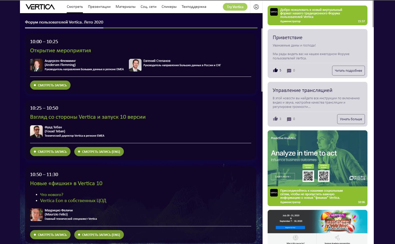 Летний Форум пользователей Vertica